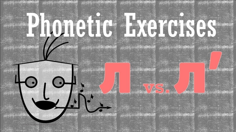 Beginning Russian. Phonetic exercises: Л vs. Л'