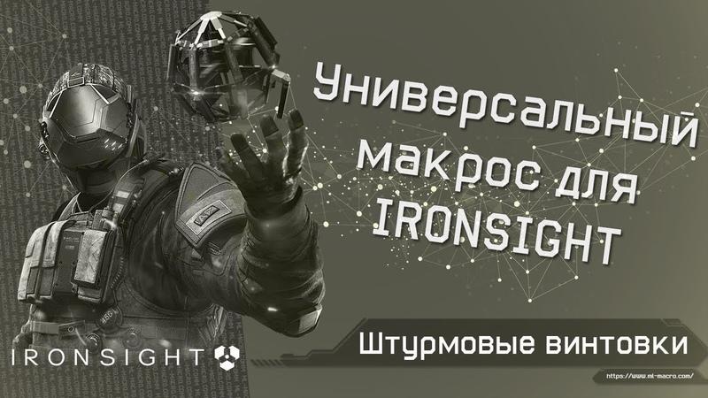 Универсальный макрос на штурмовые винтовки для Айронсайд No Recoil for IRONSIGHT 3 3