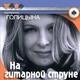 Голицына Катерина - Лучшая подруга