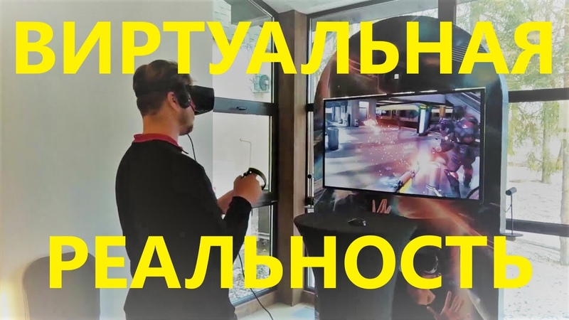 Виртуальная реальность наглядно