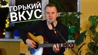 Султан Лагучев - Горький вкус кавер на гитаре аккорды