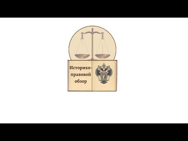 Историко правовой обзор Выпуск №3 Роль Псковской Судной Грамоты в развитии древнерусского права