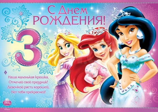 Картинка с 3 летием дочки