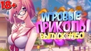😜ИГРОВЫЕ ПРИКОЛЫ №150 [18] THE BEST GAME COUB   Баги,фейлы