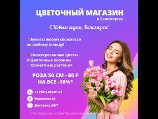 Цветочный магазин в Беломорске
