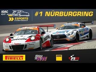 ADAC GT Masters Esports Championship | R1 Nürburgring (German) | RaceRoom
