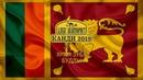 Канди 🇱🇰 Храм зуба Будды. Шри-Ланка. Исторический факт 💯Алекс Авантюрист