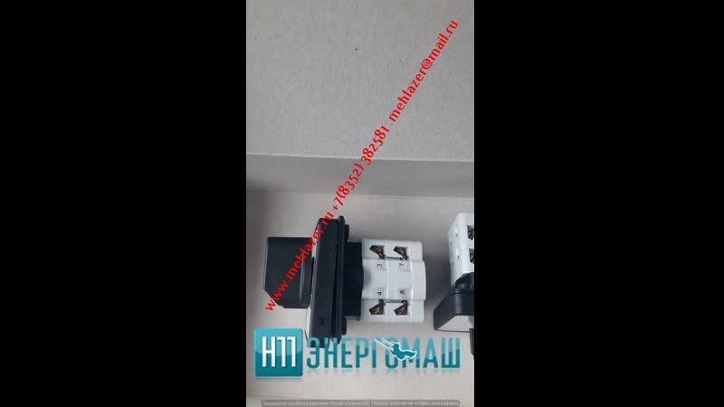 Кулачковый переключатель SEZ S10 JD 0202397 B4 купить цена стоимость 1