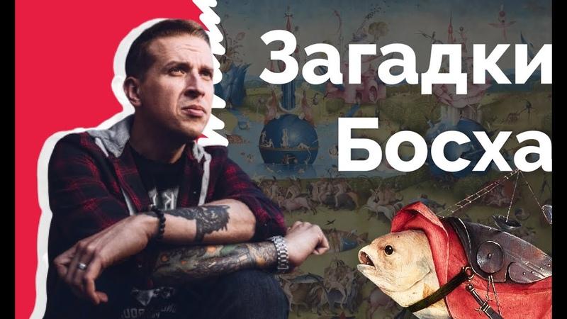 Иероним Босх Лекция Николая Жаринова о самом загадочном художнике прошлого