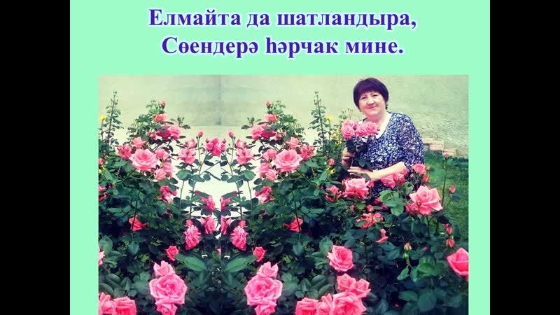 Гөлнур Айзат Бакчам Дустым Нәфисә Антонова язмасында