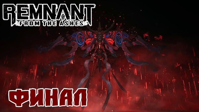 Remnant From the Ashes - Финальный Босс(Соло, Без Получения Урона) Концовка