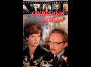 Служебный роман (1977)-720p. 1 и 2 серии