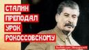 Сталин преподал урок Рокоссовскому