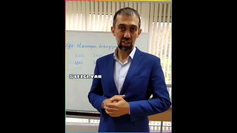 Руслан Курбанов приглашает на лезгинский диктант