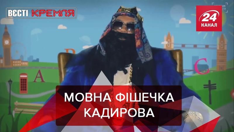 Кадиров vs BBC, освіта РПЦ, Вєсті Кремля, 19 листопада 2019 року