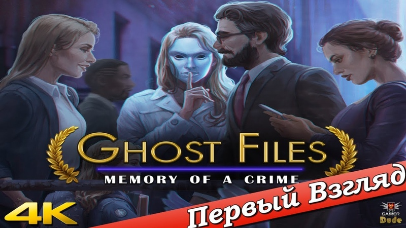 Ghost Files 2 Memory of a Crime ПЕРВЫЙ ВЗГЛЯД ОТ EGD
