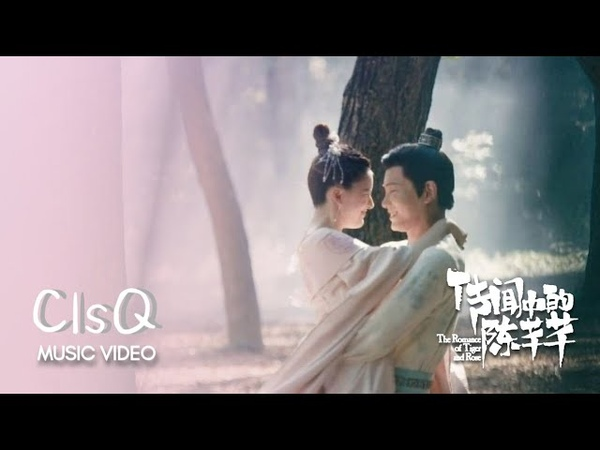 [MV] Queena Cui (崔子格), Duo Liang (多亮) - Accompany (结伴) | The Romance of Tiger and Rose OST (ENGIND)