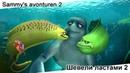 Шевели ластами 2   Sammy's avonturen 2, мультфильм, 2012