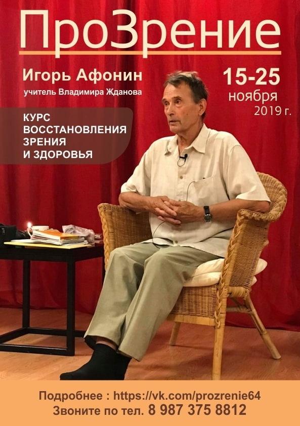 Афиша Саратов Курс восстановления зрения и здоровья, Саратов