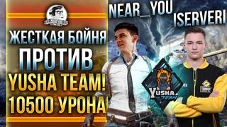 ЖЕСТКАЯ БОЙНЯ ПРОТИВ Yusha Team! 10500 урона - Near_You и ISERVERI