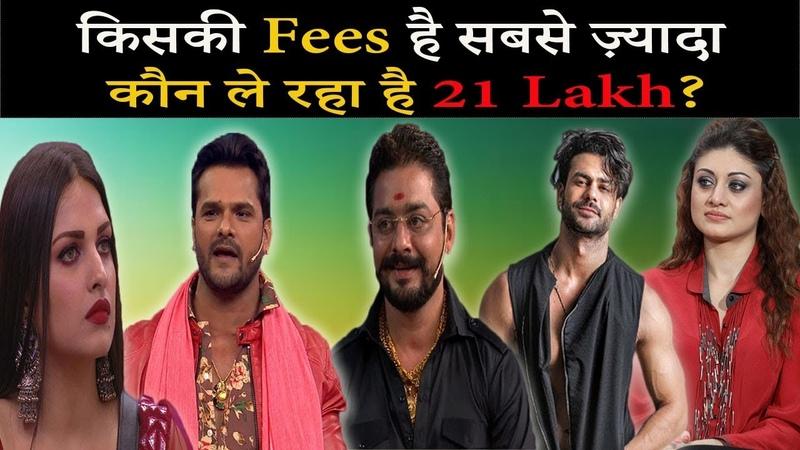 Bigg Boss 13 के 7 WildCard Contestants की Fees, आखिर कौन ले रहा है 21 Lakh Rupees | OnTime News