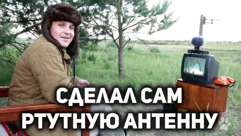 ЗАПРЕЩЕННАЯ РТУТНАЯ АНТЕННА ДЛЯ ЦИФРОВОГО ТВ т2 ПОЙМАЛА...