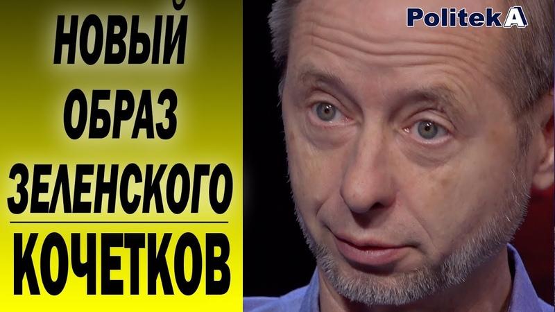 Зеленский стремится к авторитаризму Кочетков новая Рада выборы коалиция