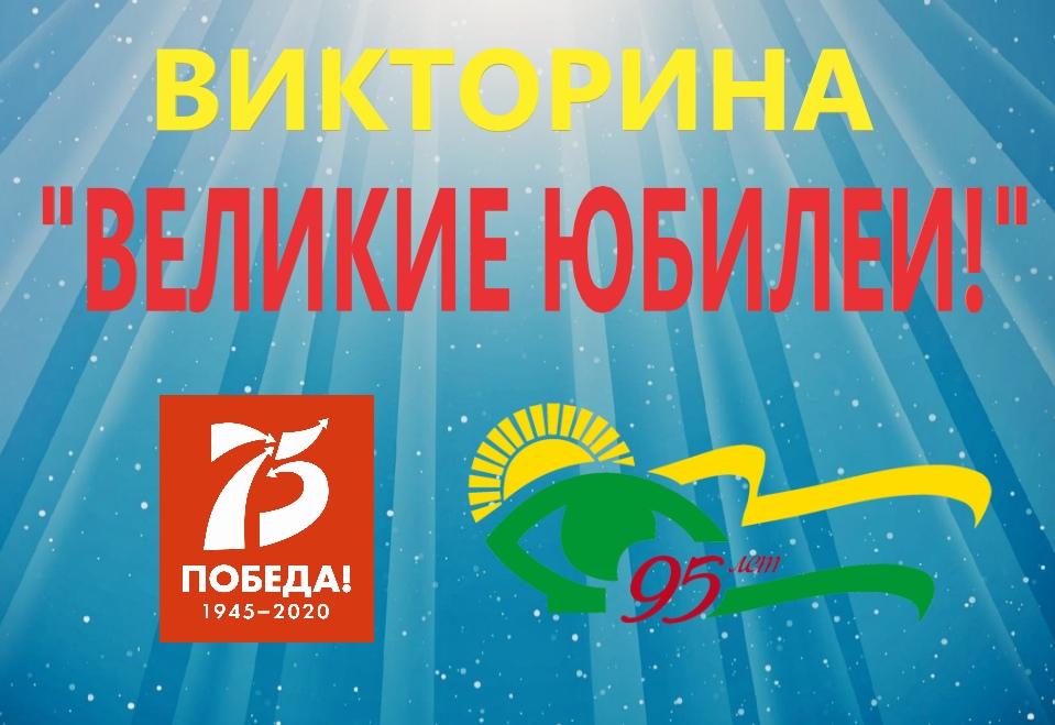 """Цветная картинка, на синем фоне сверху две надписи """"Викторина""""(жёлтого цвета) и чуть ниже """"Великие Юбилеи!""""(красного цвета). В левом нижнем углу Символика победы, в правом эмблема 95-летия ВОС."""