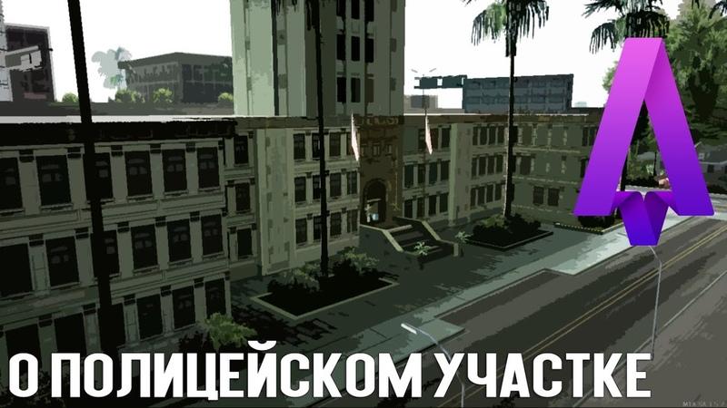 О полицейском участке Rocket RolePlay MTA SA
