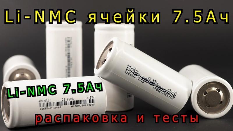 Бомбические Li-NMC аккумуляторы на 7500 мАч, форм фактора 32650