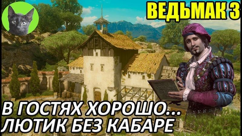 Ведьмак 3 - Альтернатива - Лютик без кабаре (В гостях хорошо...)