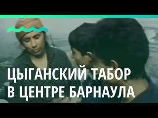 Цыганский табор в центре Барнаула: как на это реагировали 30 лет назад