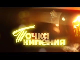 Точка кипения 1-8 серии ( Мелодрама ) 2010