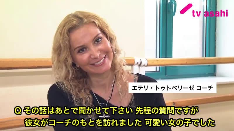 Alina Zagitova 20200216 Eteri Tutberidze Interview