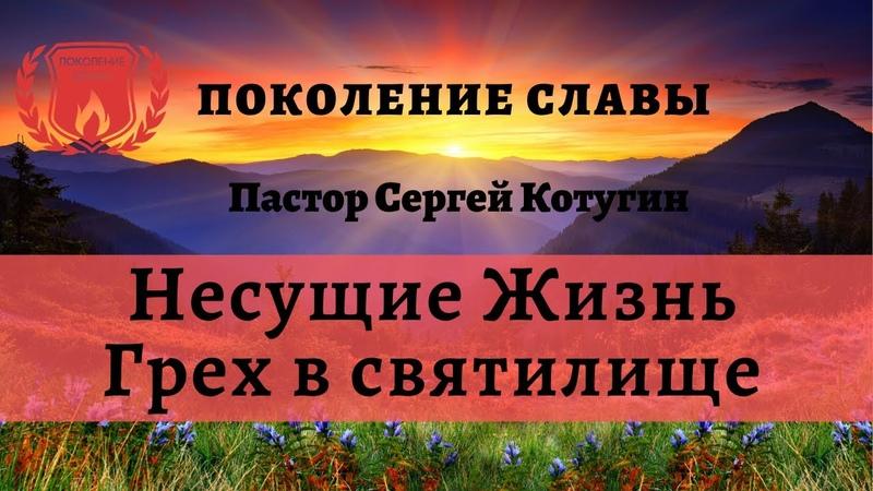 Пастор Сергей Котугин Несущие жизнь грех в святилище