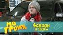 Юмористический сериал На троих 4 сезон 2018,19-20 сериалы, ictv Дизель Студио, Украина, моменты,