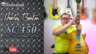 Gibson больше не нужен? Harley Benton SC 450