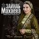 Зайнаб Махаева - Лезгинка