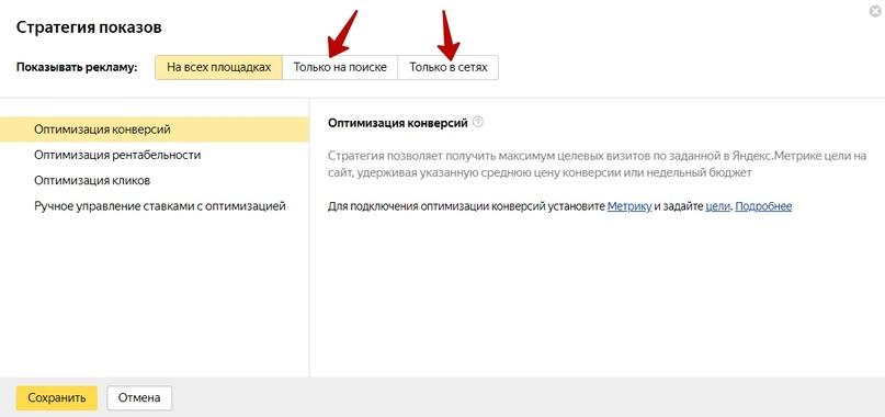Стратегии управления ставками в Яндекс.Директе: проблемы и способы решения, изображение №2