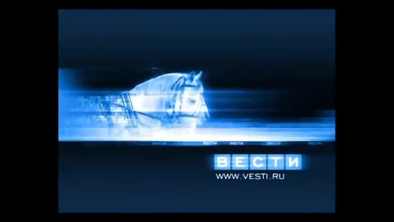 Заставка программы Вести (Россия, 2002-2003)