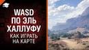 WASD по Эль Халлуфу - как играть на карте swot-vod