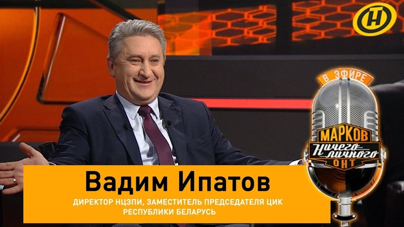 Вадим Ипатов о выборах 2019 отчетах ОБСЕ наркоторговле праве и морали белорусском менталитете