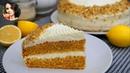 МОРКОВНЫЙ Торт с Необычным Кремом CARROT Cake