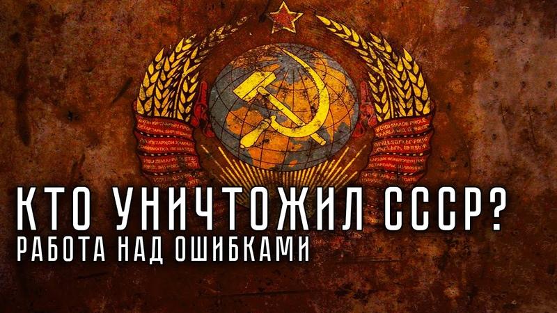 Кто уничтожил СССР ? ЕвгенийИменитов СССР Капитализм