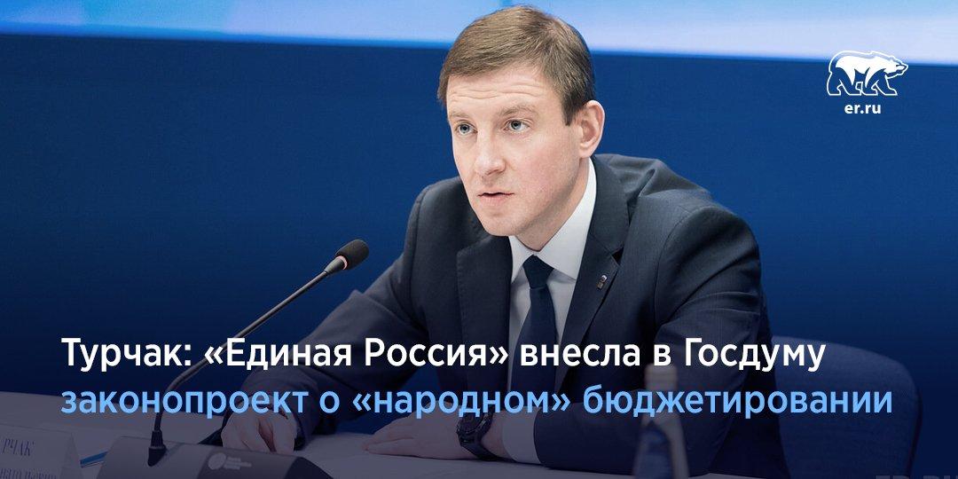 Фракция «Единой России» внесла в Госдуму законопроект об инициативном или «народном» бюджетировании, позволяющий гражданам участвовать в распределении бюджетных средств в их регионе