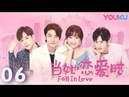 【Eng/Indo Sub】当她恋爱时 06 Fall in love Ep06