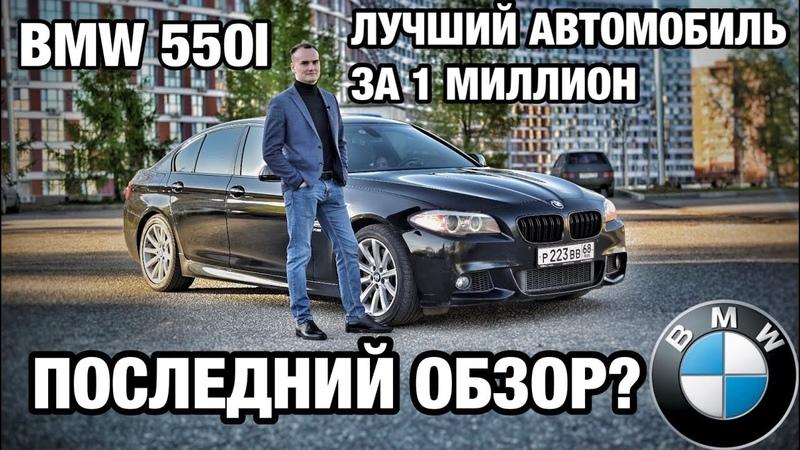 БМВ за миллион рублей BMW 550I F10