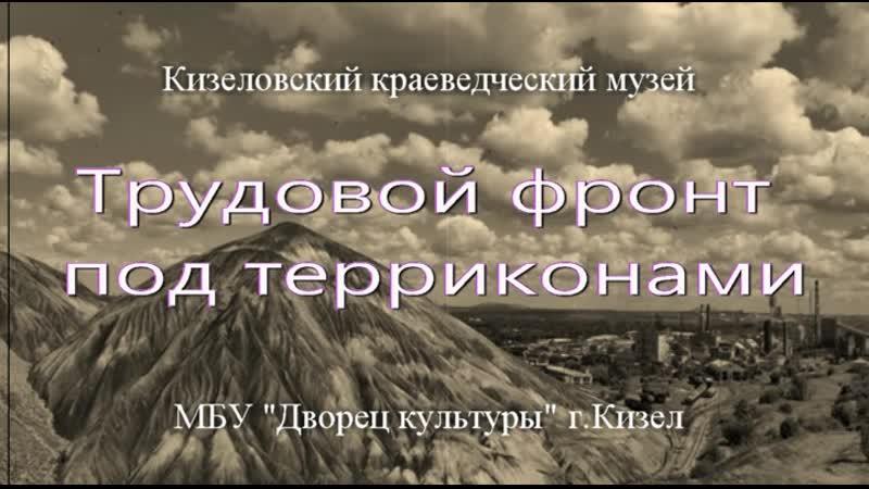 Онлайн экскурсия в Кизеловский краеведческий музей Трудовой фронт под терриконами