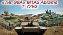 Т-90, «Армата», «Абрамс» У кого больше шансов уцелеть на поле боя