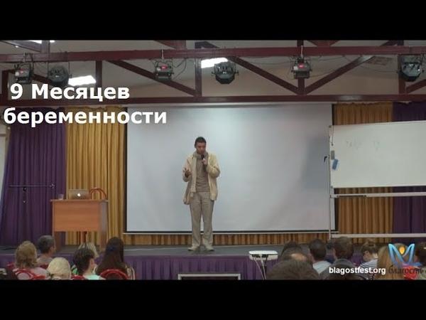 Дмитрий Смирнов 9 Месяцев беременности
